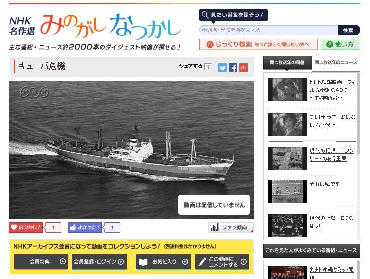 NHKアーカイブス 「キューバ危機」