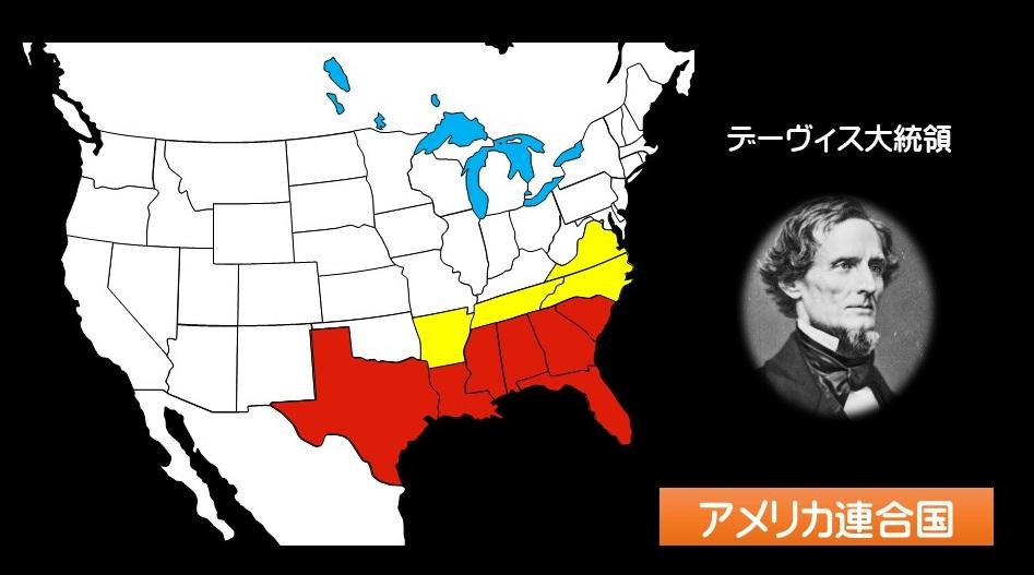 アメリカ 南北 戦争